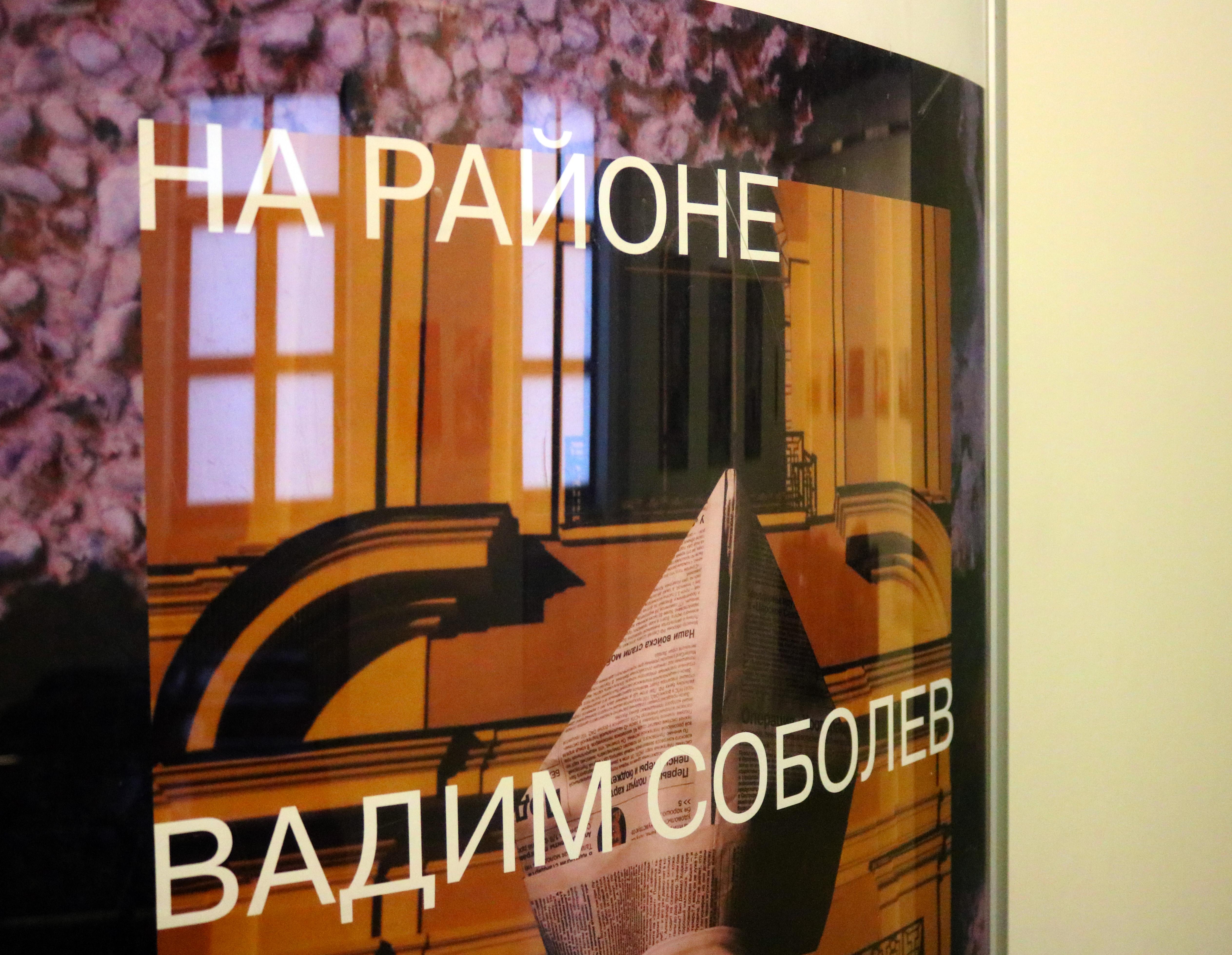 Худший кадр: в Эрарте открылась выставка Вадима Соболева