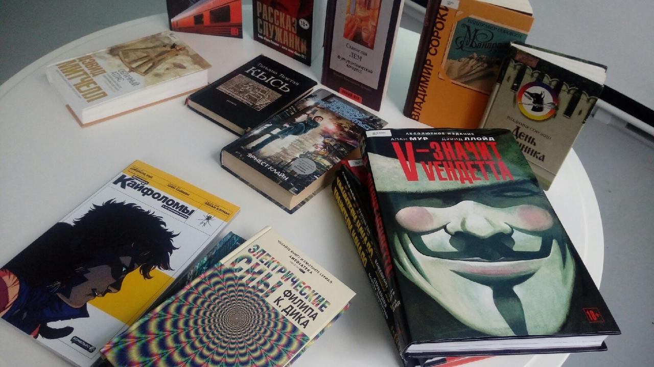 Прошлое и будущее  антиутопии: в Екатерингофской библиотеке обсудили загадки жанра