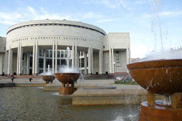 Российская Национальная Библиотека: больше, чем книги