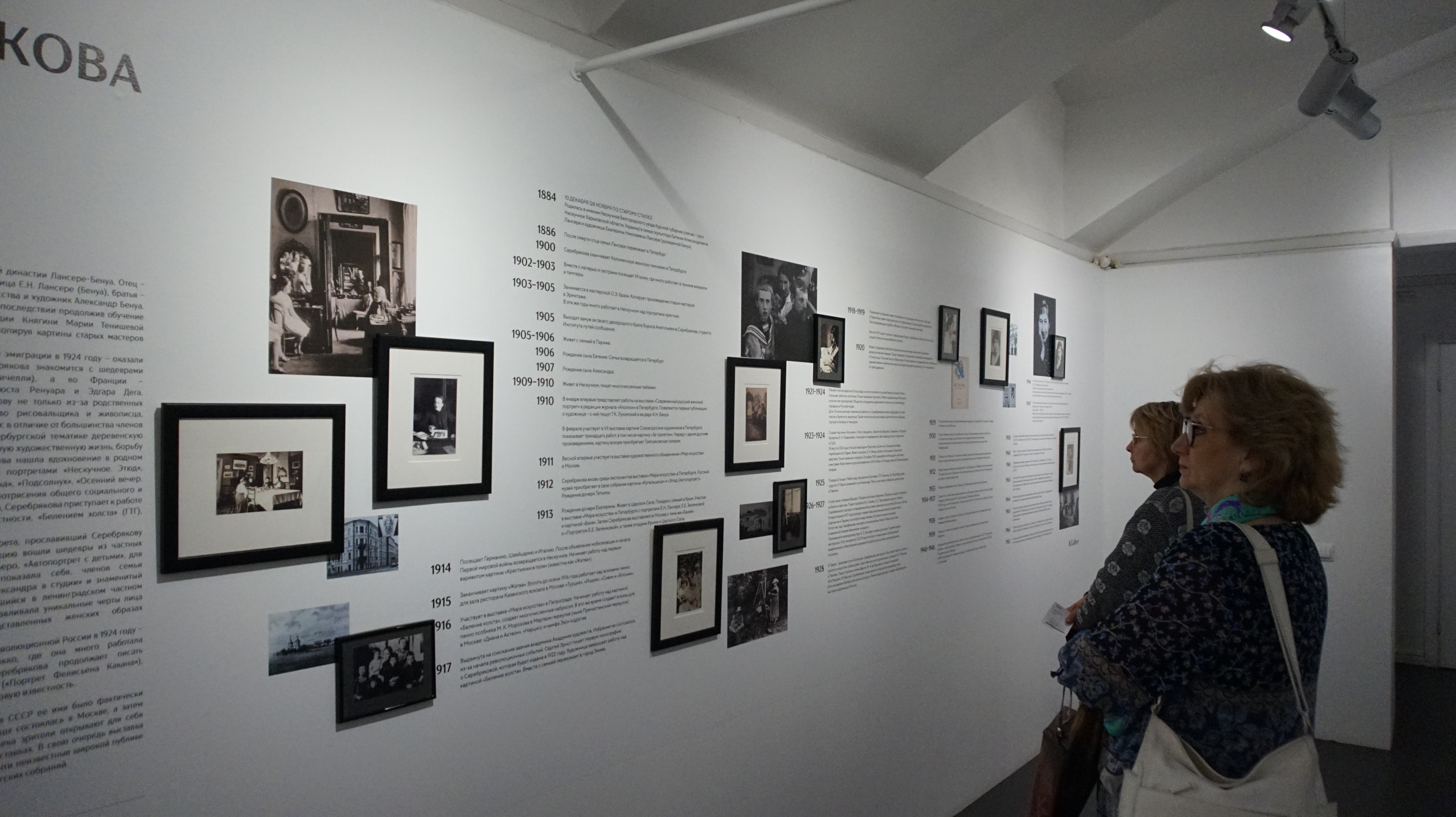 Выставка Зинаиды Серебряковой в KGallery