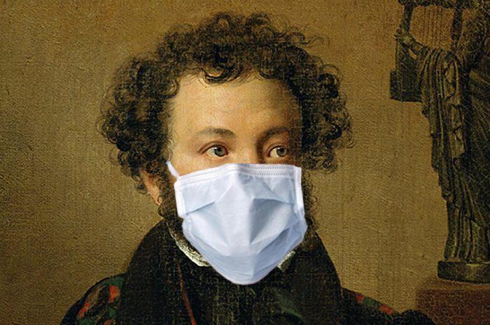 Пушкин тоже сидел на карантине