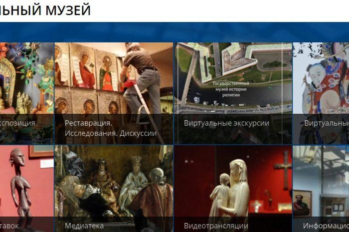 Онлайн-музеи в Санкт-Петербурге