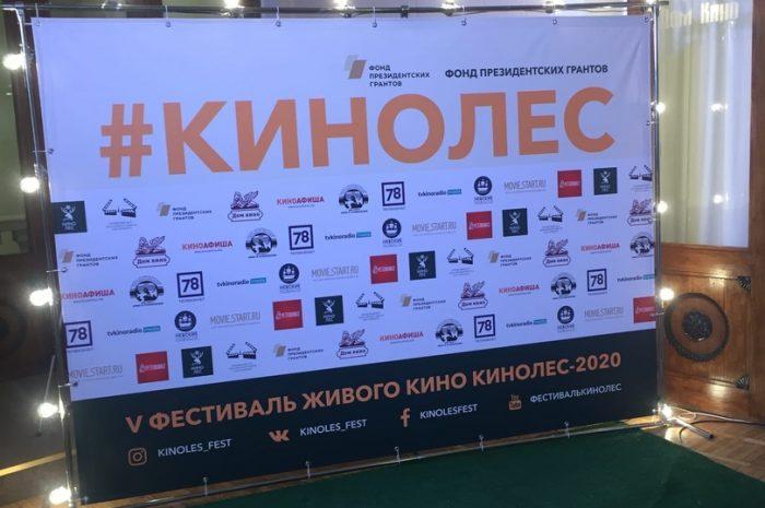 """""""Живое кино"""" на фестивале """"Кинолес"""""""