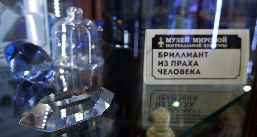 бриллиант из праха, музей