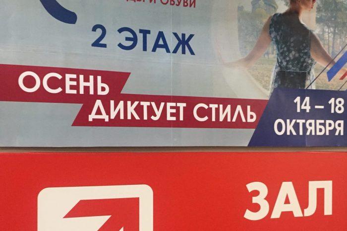 """""""Осень диктует стиль"""" в """"Евразии"""" Петербурга"""