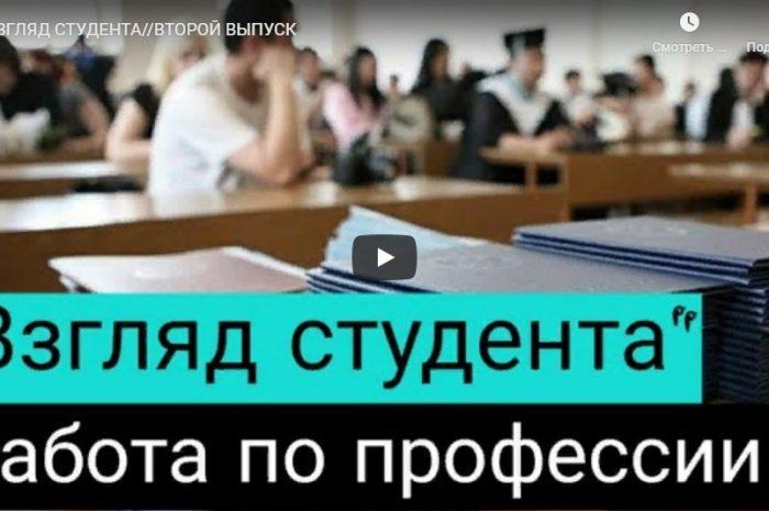 Взгляд студента: Кто не будет работать по специальности?