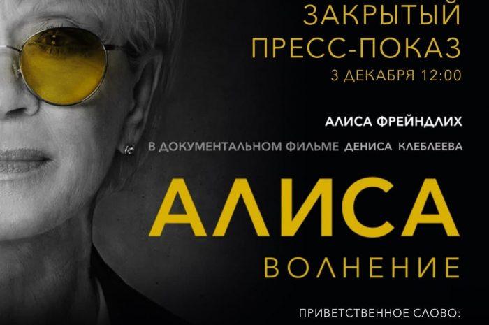 Документальный фильм о народной артистке СССР Алисе Фрейндлих выйдет на Okko