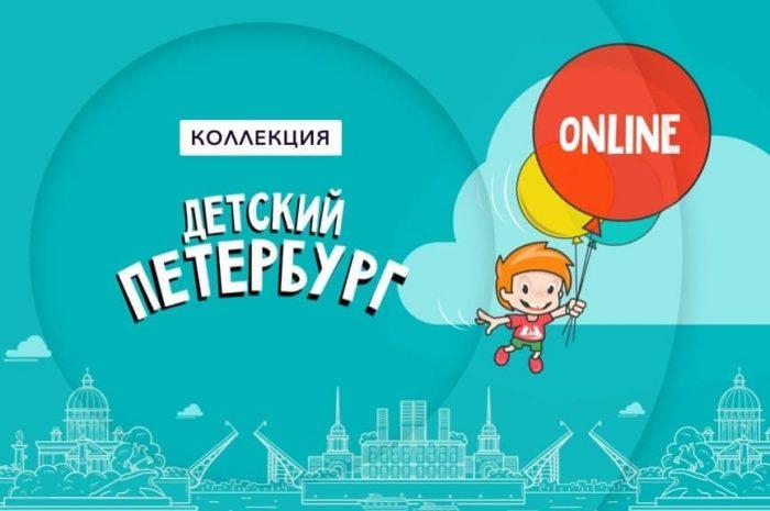 """Фестиваль """"Детский Петербург"""""""