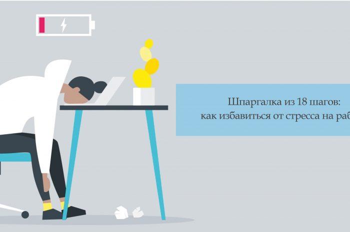 Шпаргалка из 18 шагов: как избавиться от стресса на работе