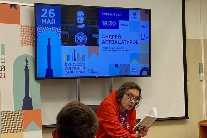 """""""Скунскамера"""": грустно смешные истории Аствацатурова"""