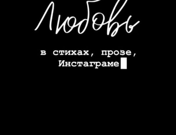 Александр Пушкин и Анна Керн: чудное мгновенье