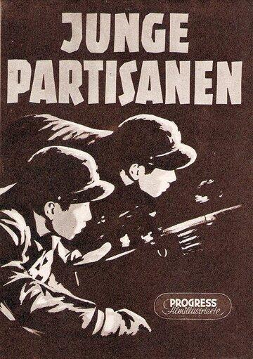 Афиша фильма «Юные партизаны»
