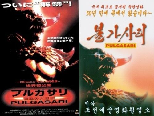 Японский (слева) и корейский (справа) вариант афиши фильма «Пульгасари»